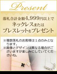落札合計金額が4999円以上 ネックレスまたはブレスレットをプレゼント