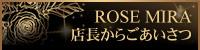 ROSEMIRA店長からごあいさつ