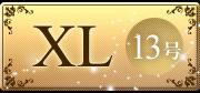 XL 13号